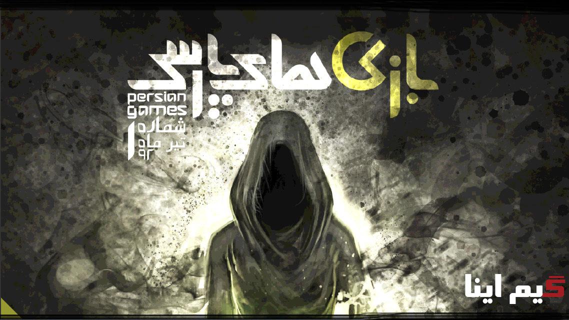 مجله بازی های پارسی