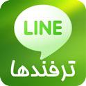 دانلود برنامه آموزش ترفندهای مخفی لاین line training v1.0 اندروید
