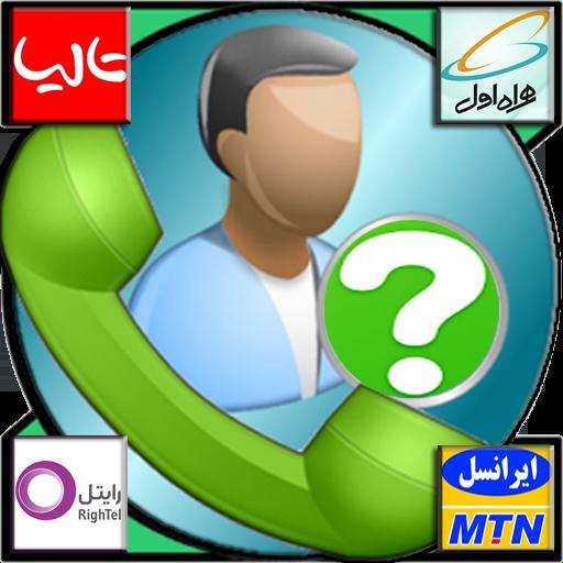 معرفی برنامه این شماره کیه؟اطلاعات تماس هوشمند  موجود در کافه بازار اندروید