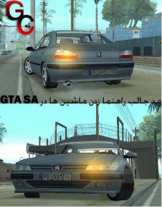 مد راهنما زدن در GTA SA
