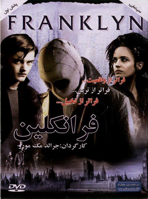دانلود فیلم فرانکلین