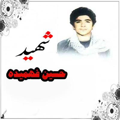 وصیت نامه شهید حسین فهمیده