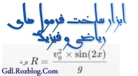 ابزار ساخت فرمولهای ریاضی و فیزیک