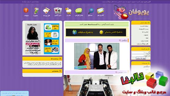http://rozup.ir/up/ghalebfa/aks-ghaleb/ghalebyoyofun.jpg
