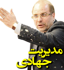 مجلس نو ، اخبار انتخابات مجلس 1398