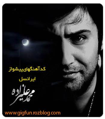 پيشوازهاي ايرانسلي محمد عليزاده | www.gigfun.rozblog.com