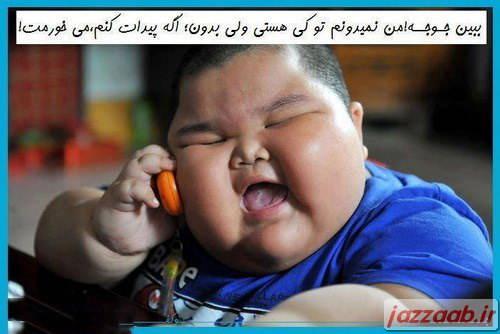 ببین اگه یه بار دیگه زنگ بزنی میخورمت!!