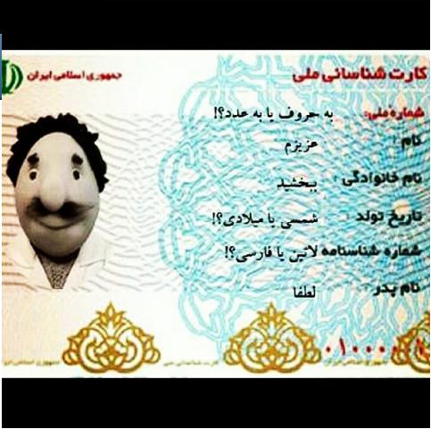 کارت ملی آقای همساده