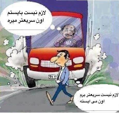 علت نود درصد تصادفات در ایران!!!