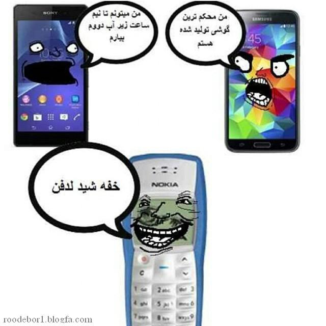 ترول گوشی ها