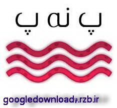 مجموعه پـ نـ پـ سری2