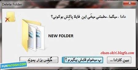ویندوز بومی اصفهان!!