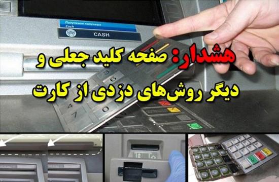 روش های جدید دزدی از عابر بانک های شما