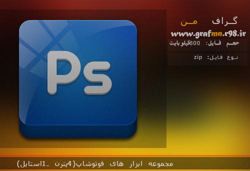 دانلود مجموعه ابزار های فو تو شاپ 4 پترن و یک استایل
