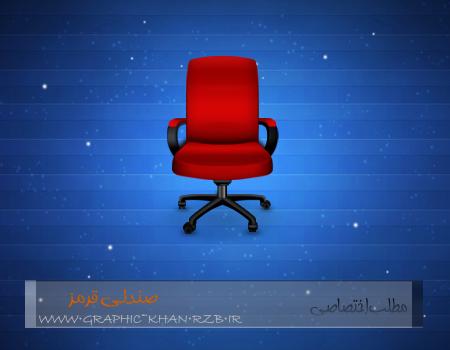 لايه باز صندلي كار قرمز