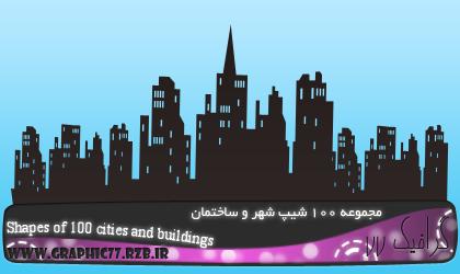 مجموعه 100 شیپ شهر و ساختمان