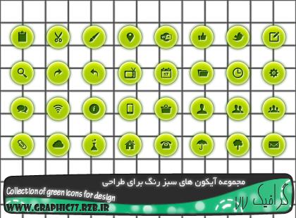 مجموعه آیکون های سبز رنگ برای طراحی