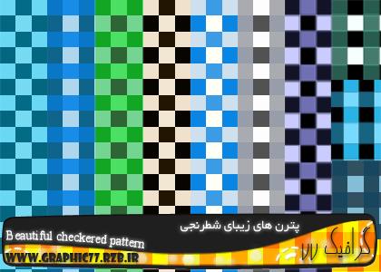 پترن های زیبای شطرنجی
