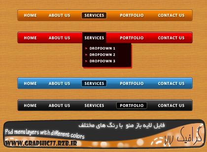 فایل لایه باز منوهای وب با رنگ های مختلف