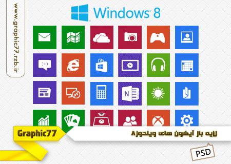 لایه باز آیکون های ویندوز8