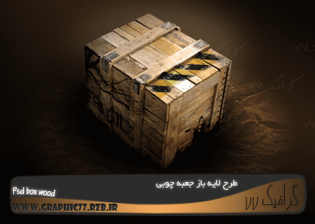 طرح لایه باز جعبه چوبی