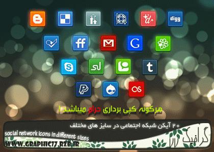 20 آیکون شبکه های اجتماعی در سایز های مختلف