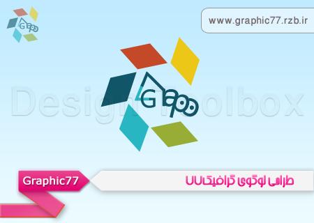 طراحی لوگوی گرافیک77