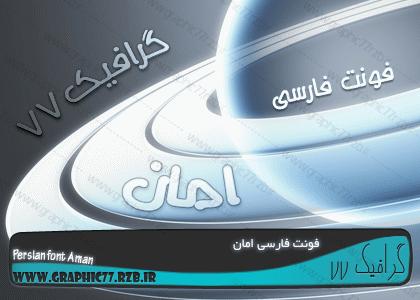 فونت فارسی امان