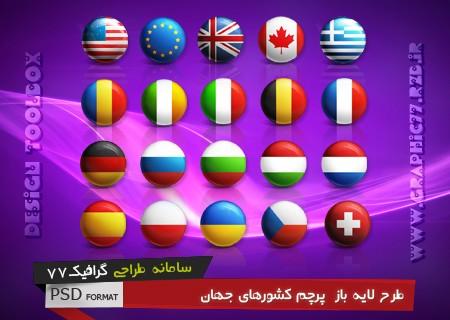 طرح لایه باز پرچم کشورهای جهان