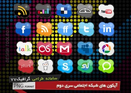 آیکون های شبکه اجتماعی سری دوم