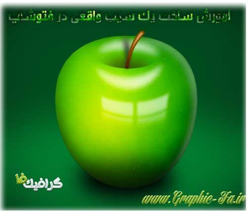 آموزش ساخت سیب سبز در فتوشاپ