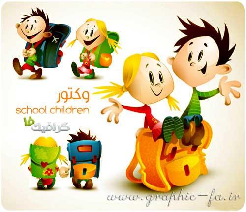 وکتور زیبا و با کیفیت School children