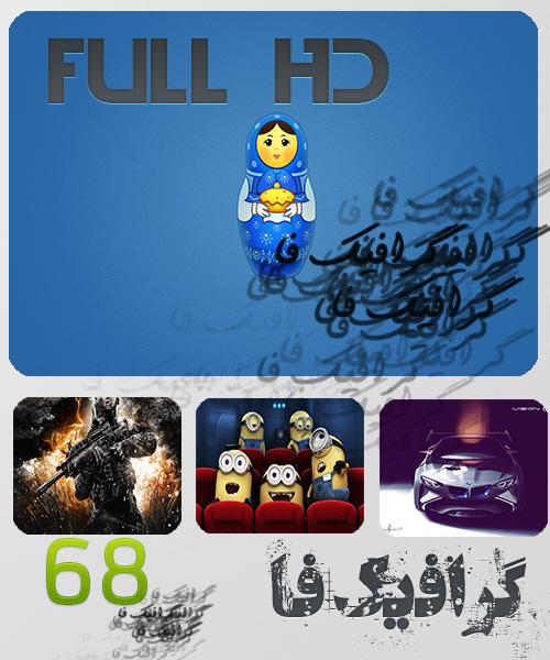 دانلود سری اول والپیپر فانتزی با کیفیت Full HD