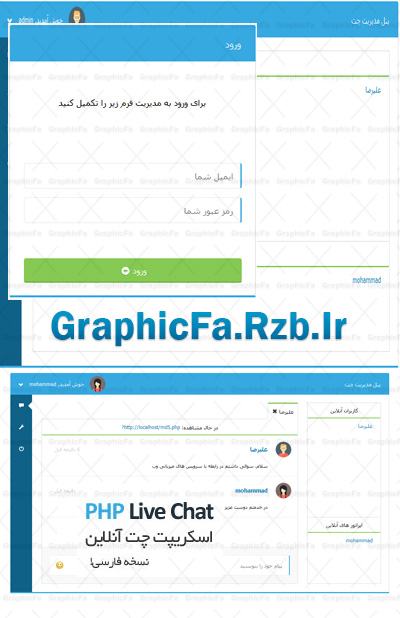 اسکریپت پشتیبانی و چت آنلاین PHP Live Chat فارسی