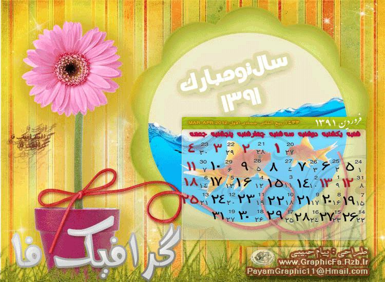 تبریک عید و تقویم از طرف گرافیک فا-WWW.GraphicFA.Rzb.Ir