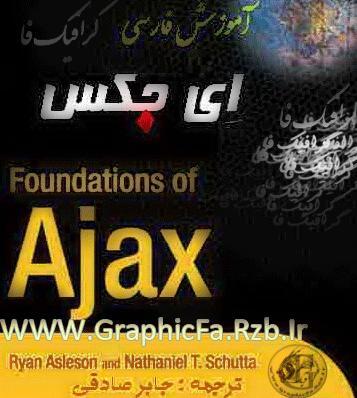 دانلود کتاب آموزش فارسی -WWW.GraphicFa.Rzb.Ir-AJAX