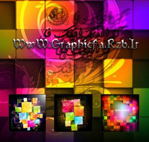 وکتور حبه های رنگی ۳ بعدی-GraphicFA.Rzb.Ir