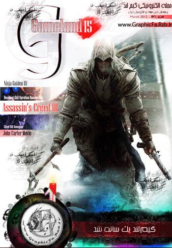 دانلود مجله بازی های رایانه ای GameLand نسخه 15 – اسفند -----www.Graphicfa.rzb.ir-----