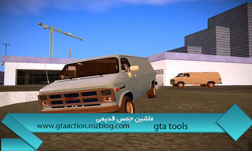 http://rozup.ir/up/gtaaction/Pictures/GMC.png
