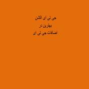 مجله جی تی ای اکشن جلد1