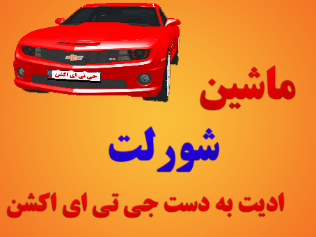 http://rozup.ir/up/gtaaction/gta-san_andreas/Demo_car/demo3.png