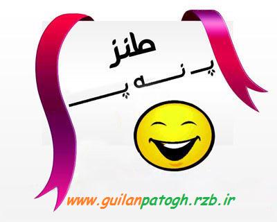 http://rozup.ir/up/guilanpatogh/Uasdawsa.png