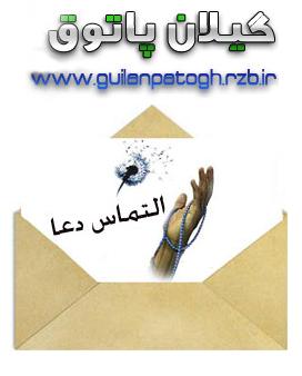 http://rozup.ir/up/guilanpatogh/doa.png