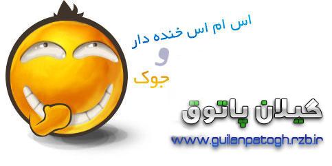 http://rozup.ir/up/guilanpatogh/jooooooook.png