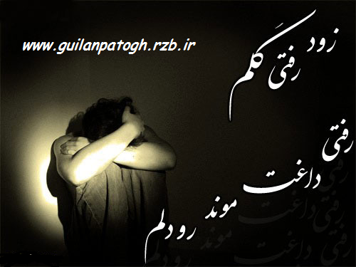http://rozup.ir/up/guilanpatogh/wdawd.png