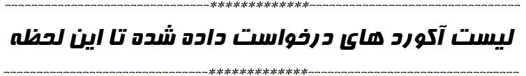 آکورد گیتار