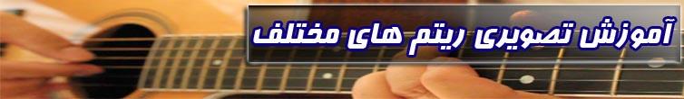 آکورد گیتار