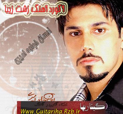 آکورد آهنگ زشت و زیبا از خواجه امیری - گیتاریها