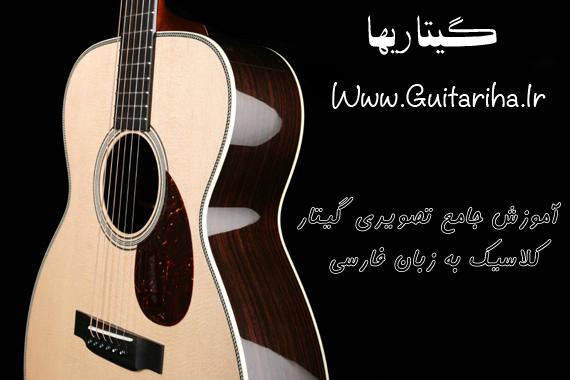 آموزش جامع تصویری گیتار کلاسیک به زبان فارسی - گیتاریها