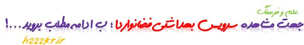 ♦♥♦علم و فرهنگ♥♦♥ H222kR.iR